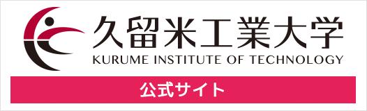 久留米工業大学公式サイト