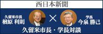 西日本新聞 久留米市長・学長対談