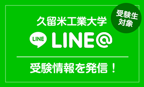 受験生対象 久留米工業大学 LINE@ 受験情報を発信!