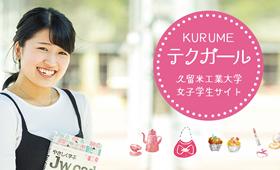 KURUME テクガール 久留米工業大学 女子学生サイト