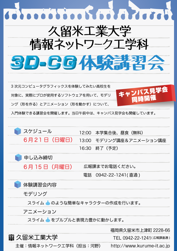 http://www.kurume-it.ac.jp/news/2015CG%E8%AC%9B%E7%BF%92%E4%BC%9A.png