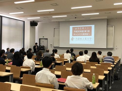 http://www.kurume-it.ac.jp/news/5.20%E3%80%80%E5%85%A8%E4%BD%93.jpeg