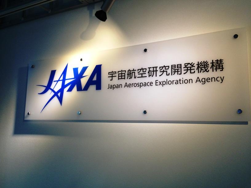 開発 機構 航空 研究 宇宙