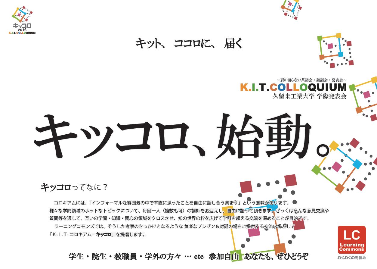 http://www.kurume-it.ac.jp/news/Libkuru/%E3%82%AD%E3%83%83%E3%82%B3%E3%83%AD_%E5%A7%8B%E5%8B%95.png