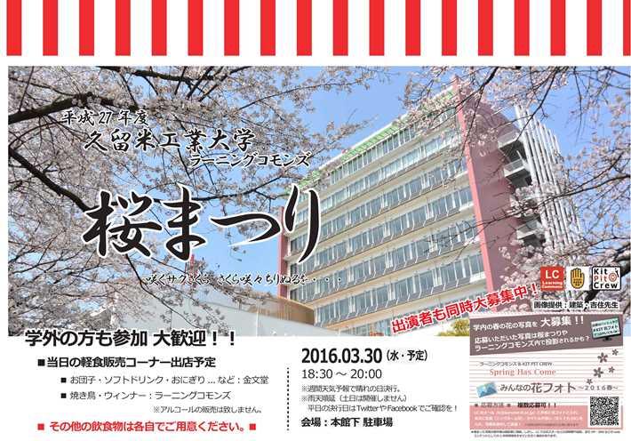 http://www.kurume-it.ac.jp/news/Libkuru/%E6%A1%9C%E3%81%BE%E3%81%A4%E3%82%8A_20160323s.jpg