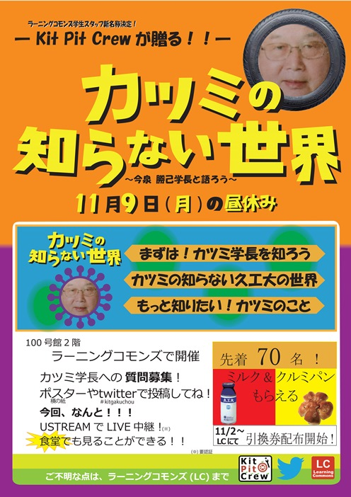 http://www.kurume-it.ac.jp/news/Libkuru/posterA.jpg