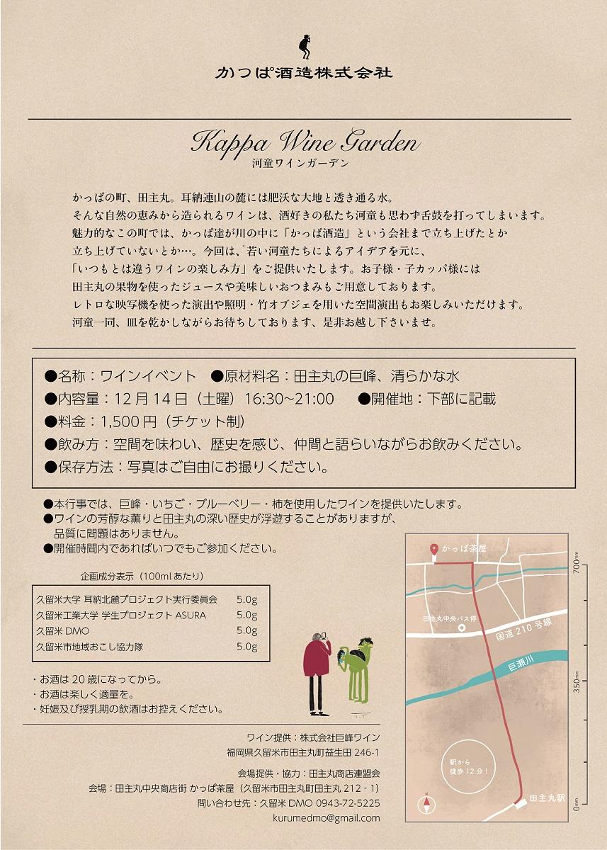 https://www.kurume-it.ac.jp/news/kappa%202.jpg