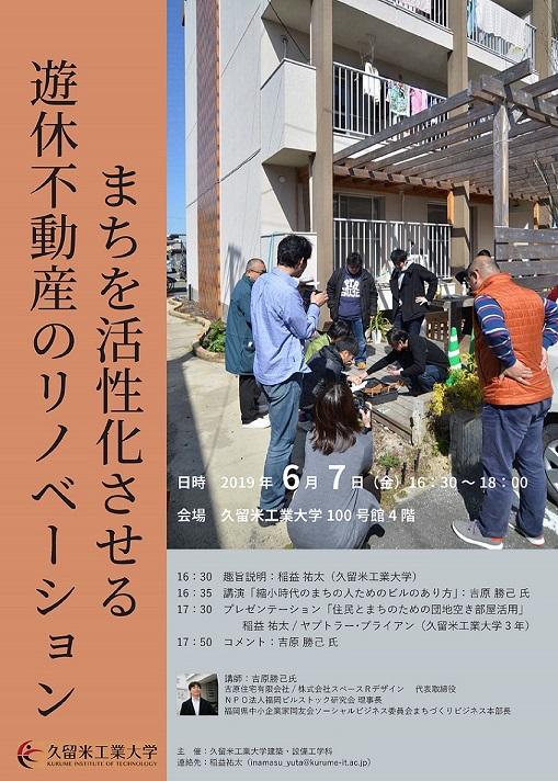 https://www.kurume-it.ac.jp/news/kenchiku-2.jpg